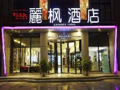 Lavande Hotel Wuhan Wujia Mountain Branch, Wuhan