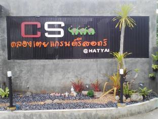 %name CS klongtey หาดใหญ่
