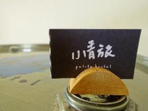 เชียยี่ เพทิท โฮสเทล (Chiayi Petite Hostel)