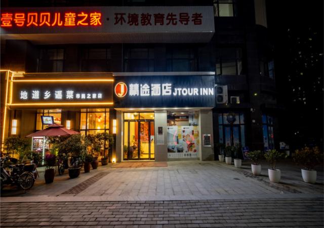 Jtour Inn Wuhan Shiming Inn