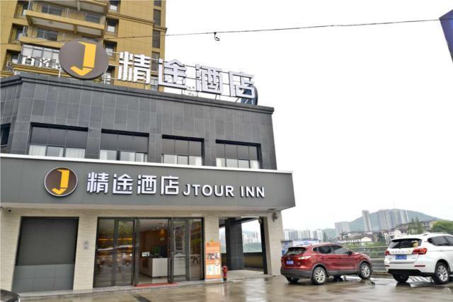 Jtour Inn Xianning Chibiyiqiao North