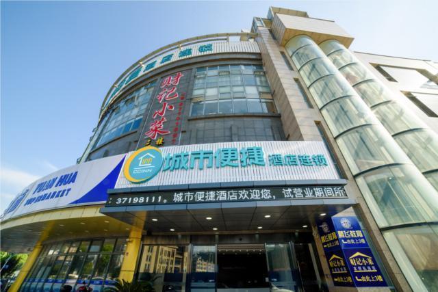 City Comfort Inn Shanghai Fengxian Industrial Park Guangfeng Road