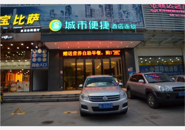 City Comfort Inn Wuhan Happy Valley