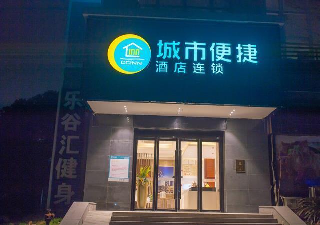 City Comfort Inn Wuhan Guanggu Software Park