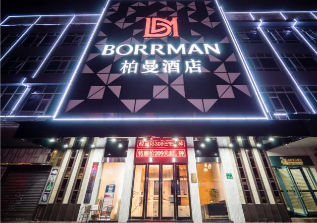 Borrman Hotel Guangzhou South Railway Station Qifu Xincun
