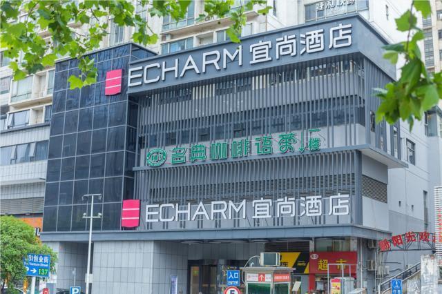Echarm Hotel Wuhan Guanggu Walking Street Huazhong University Of Science And Technology