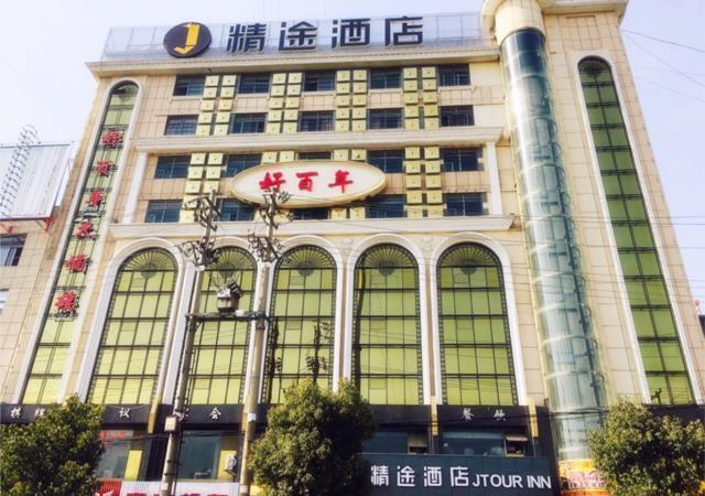 Jtour Inn Huanggang Luotian Ximen