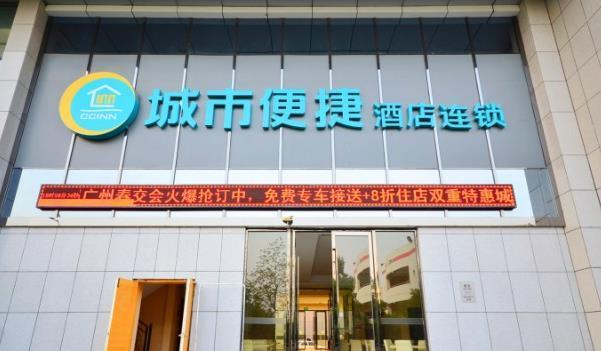 City Comfort Inn Wuhan Canglongdao Baidu Tower