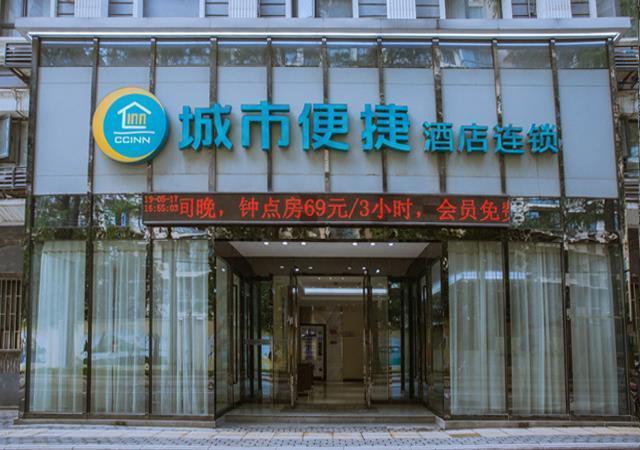 City Comfort Inn Wuhan Hankou Railway Station Tangjiadun Metro Station
