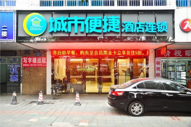 City Comfort Inn Guangzhou Railway Station Sanyuanli Metro Station