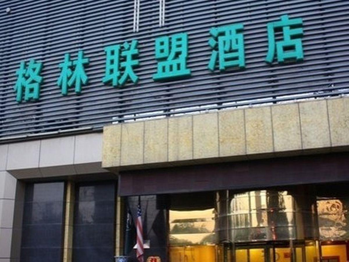 GreenTree Alliance Anhui Hefei Railway Station International Auto City Hotel