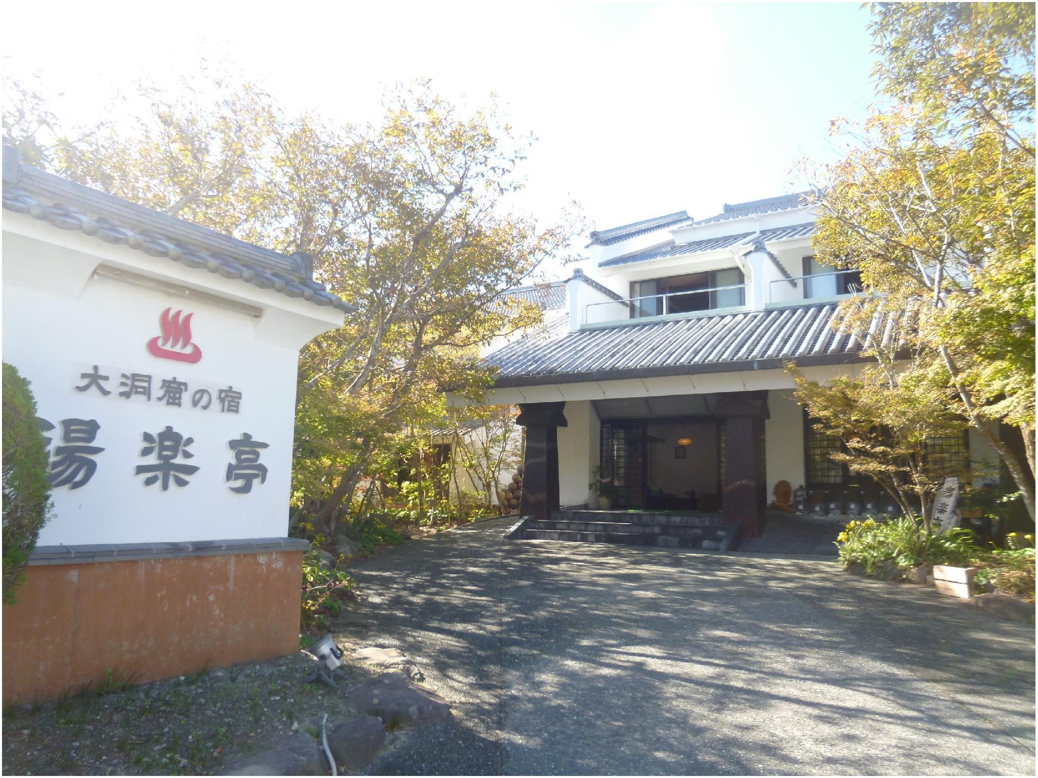 Daidokutsu No Yado Yurakutei