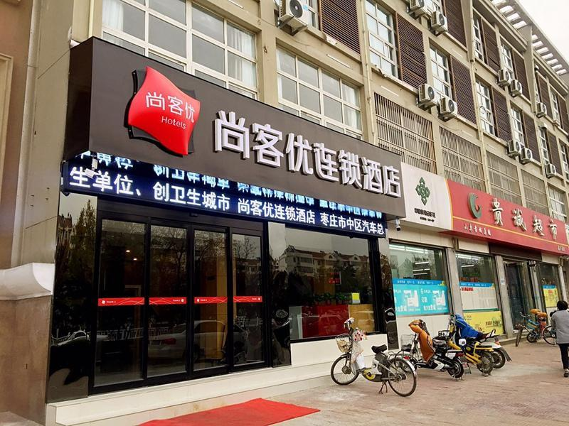 Thank Inn Hotel Shandong Zaozhuang Central District Long Distance Bus Station