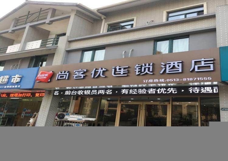 Thank Inn Hotel Jiangsu Nantong Haian County Botanical Garden
