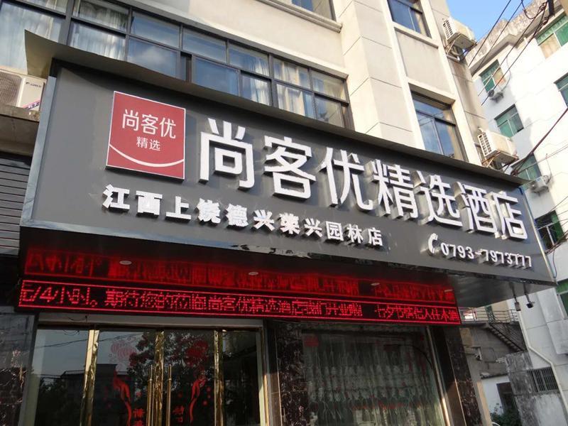 Thank Inn Plus Hotel Jiangxi Shangrao Dexing Rongxing Park