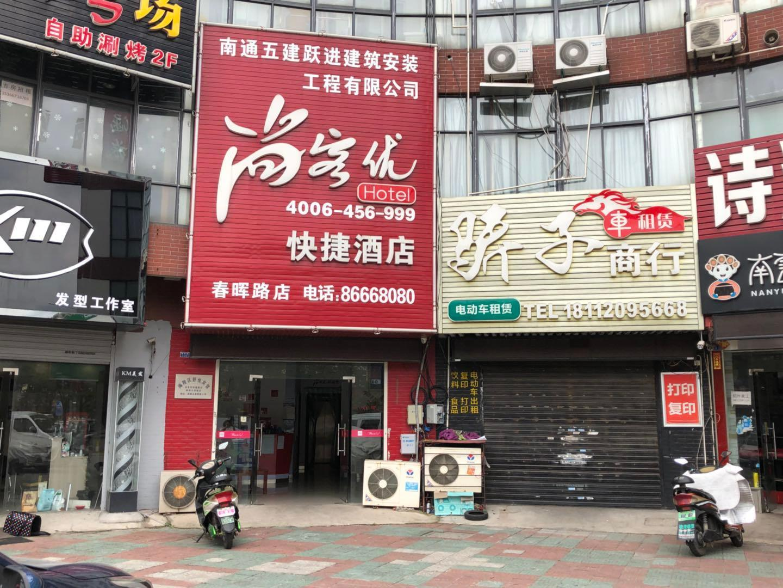 Thank Inn Hotel Jiangsu Taizhou Hailing District Chunhui Road