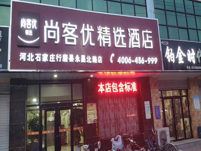 Thank Inn Plus Hotel Hebei Shijiazhuang Xingtang County Yongchang North Road