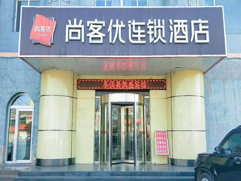 Thank Inn Hotel Hebei Hengshui Zaoqiang Fuqiang Road