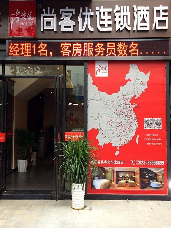 Thank Inn Hotel Chongqing Yubei District Railway North Station