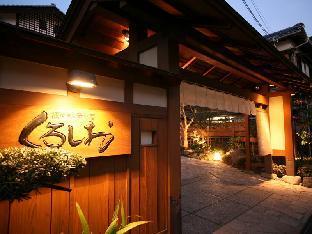 Haon no Yado Kuroshio