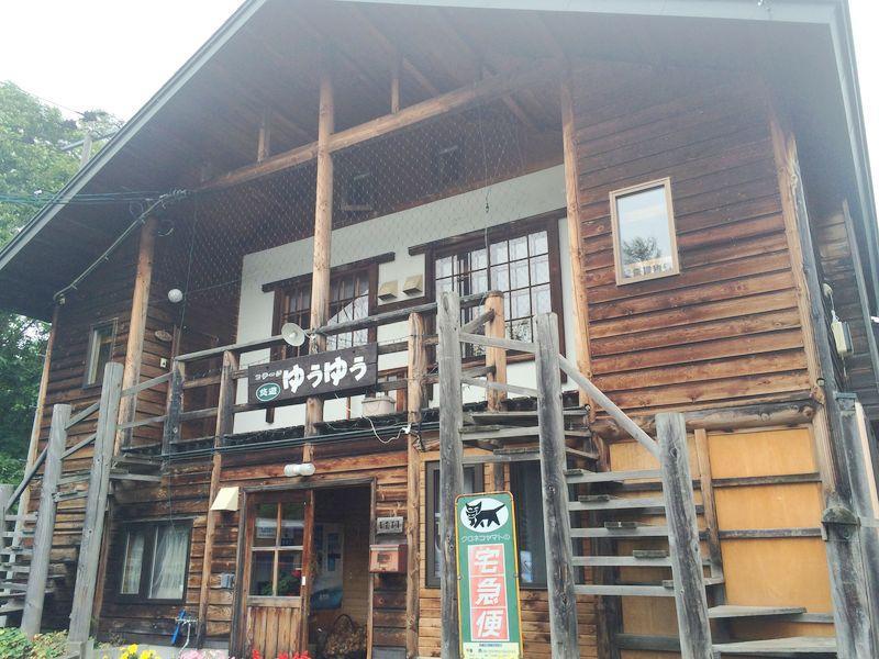 Cottage Yuyu