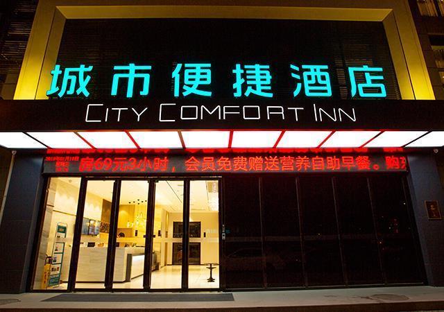 City Comfort Inn Xi'an Ximen Mingcheng Wall