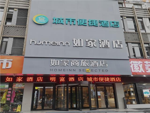 City Comfort Inn Huangshan Scenic Spot Nandamen Transfer Center