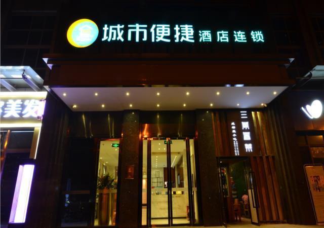 City Comfort Inn Wuhan Guanggu Finance Port
