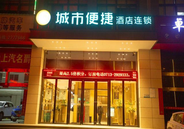 City Comfort Inn Huanggang Macheng Dujuan Huafu