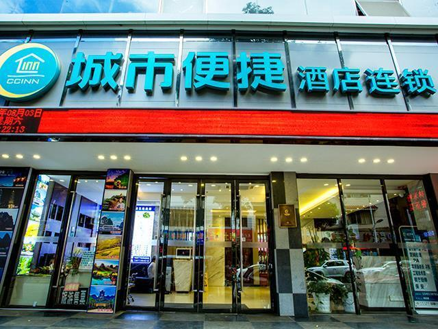 City Comfort Inn Guilin North High Speed Railway Station Square