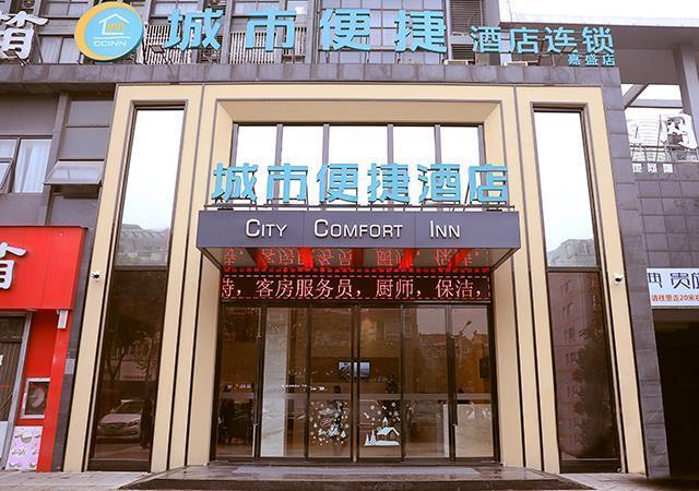 City Comfort Inn Jiaxing Tongxiang Tongxing Avenue