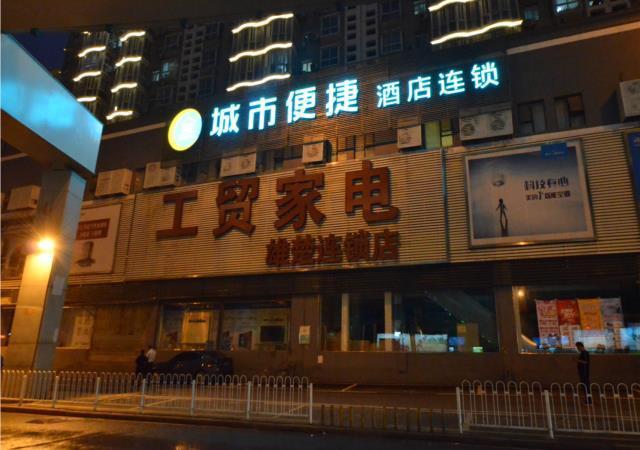 City Comfort Inn Wuhan Xiongchu Avenue Wuhan University Of Technology