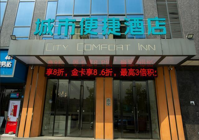 City Comfort Inn Huanggang Luotian Yishui Waitan