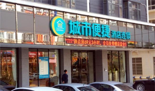 City Comfort Inn Maoming Gaozhou Chengdong Passenger Station