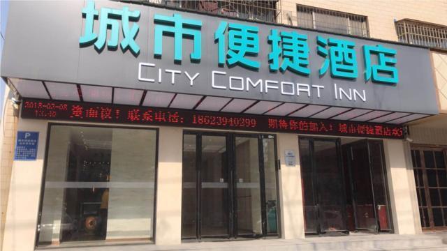 City Comfort Inn Zhoukou City Chuanhui District Huanghe Road
