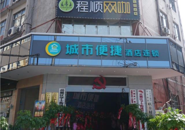 City Comfort Inn Hu'nan University Of Chinese Medicine