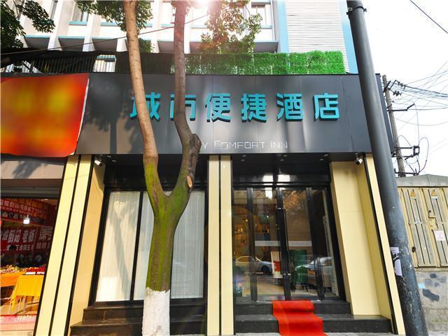 City Comfort Inn Chengdu Jinniu Wanda North Railway Station