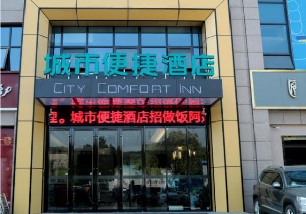 City Comfort Inn Huangshi Bei Station Huangshi