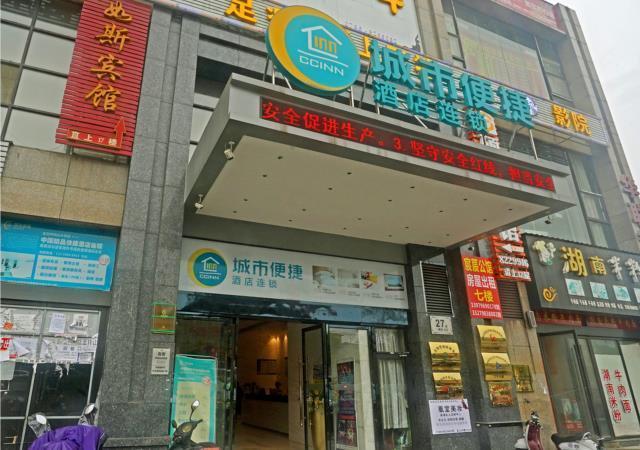 City Comfort Inn Ji'An Jinggangshan University