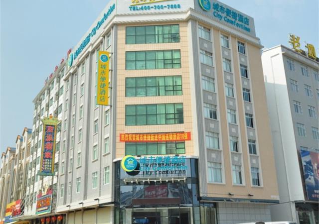 City Comfort Inn Guiping Xishan
