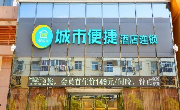 City Comfort Inn Wuhan Nanhu Mingdu