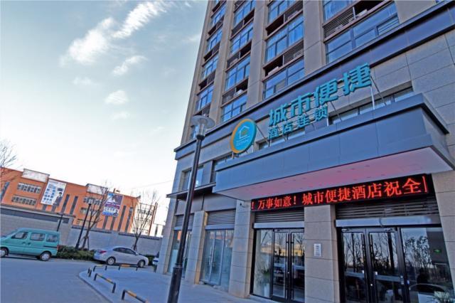 City Comfort Inn Luoyang Municipal Government