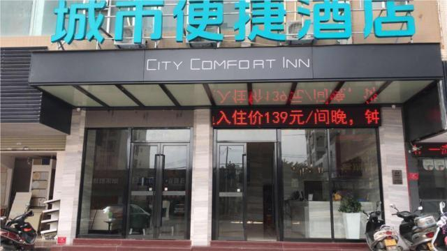City Comfort Inn Yunfu Yu'nan Ducheng