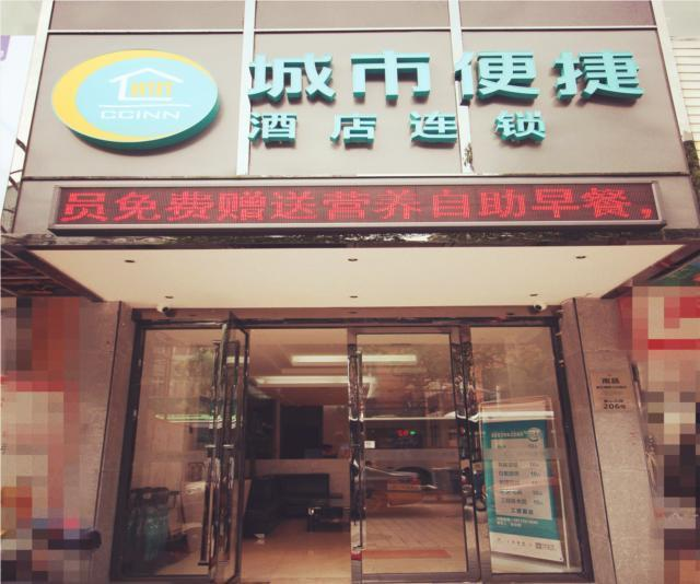 City Comfort Inn Nanchang Tengwang Pavilion Xiangshan Bei Road