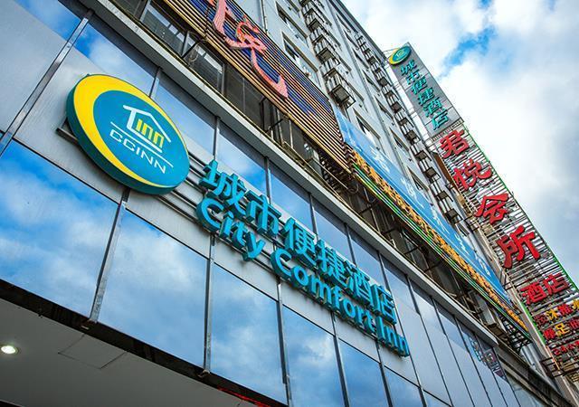 City Comfort Inn Hezhou Guposhan Avenue