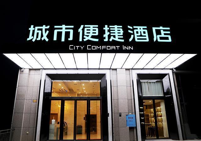 City Comfort Inn Yiyang Qiaonan