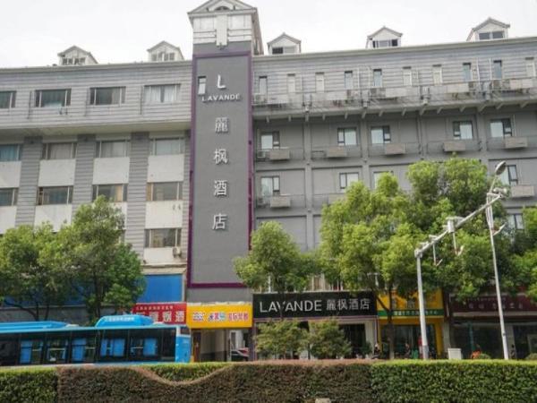 Lavande Hotel Nanjing Shuiximen Street Mochou Lake Park Branch Nanjing