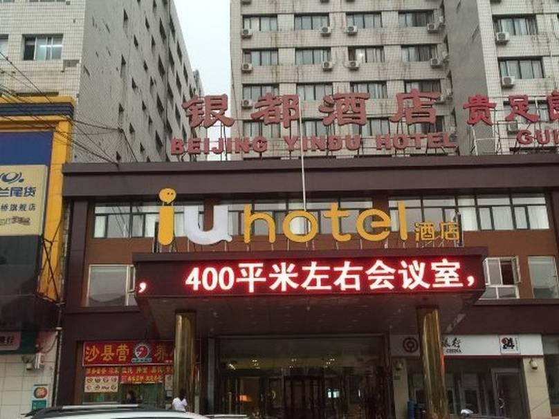 IU Hotel Beijing West Railway Station Liuliqiao East Station Branch