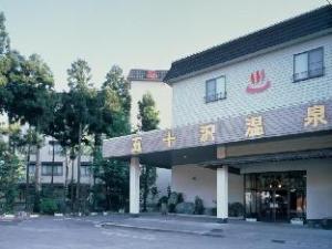 五十泽温泉汤元馆 (Ryokan Ikazawa Onsen Yumotokan)