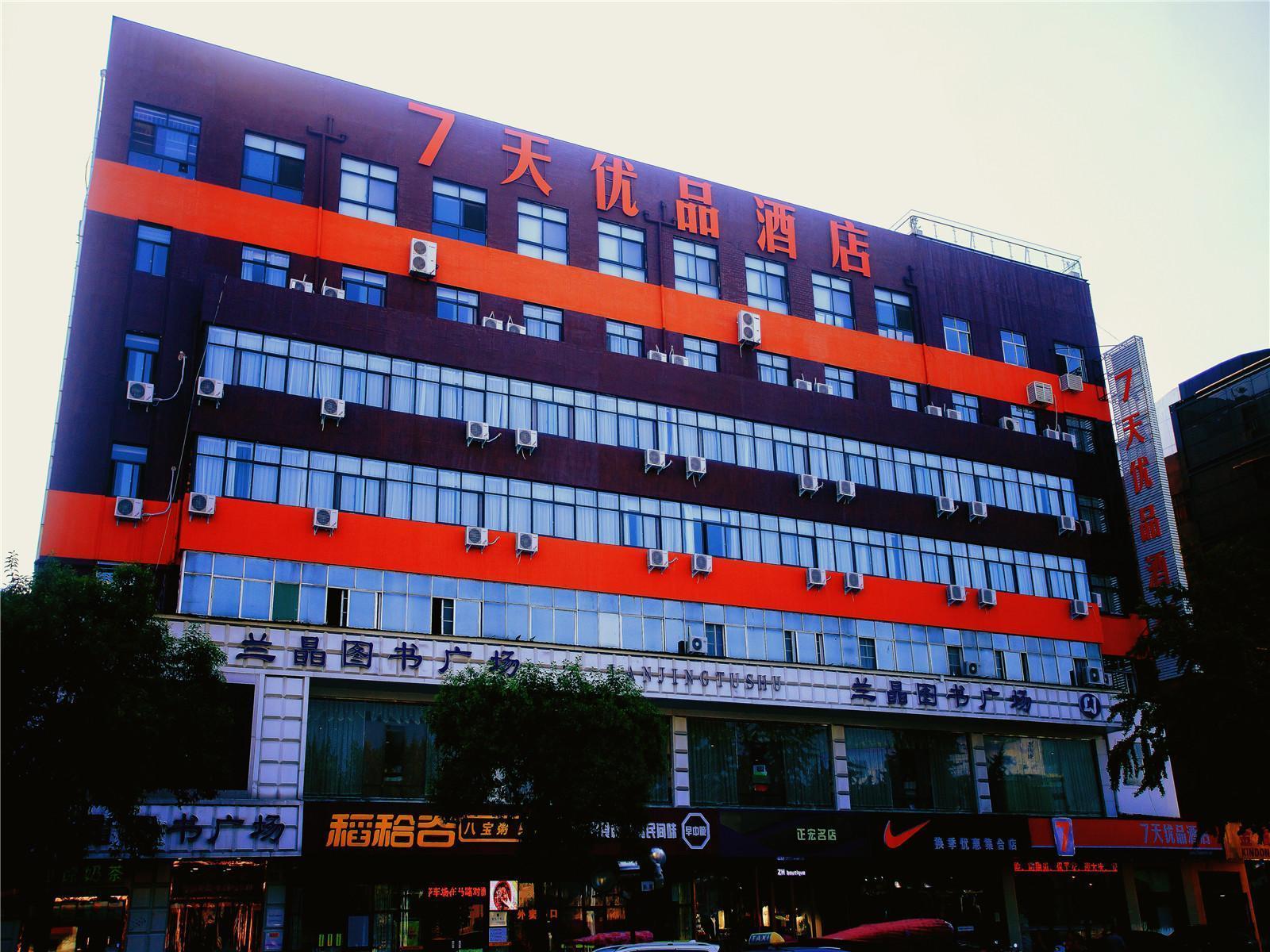 7 Days Premium� Xuchang Railway Station
